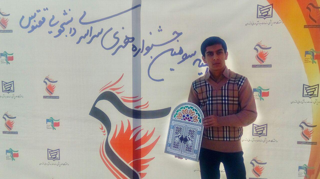 حسین سعیدی حائز مقام اول بخش موسیقی سومین جشنواره هنری سراسری دانشجویی ققنوس