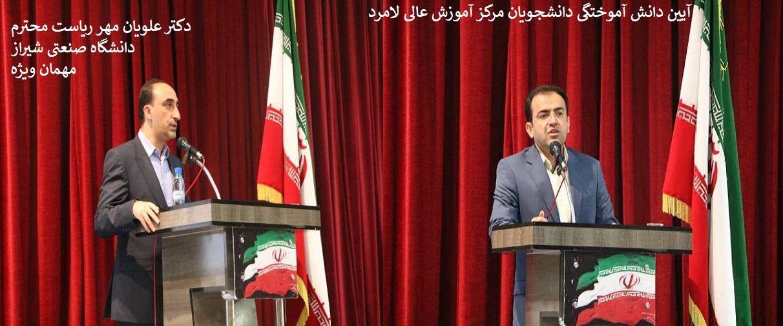 جشن آیین دانش آموختگی بهمن 97