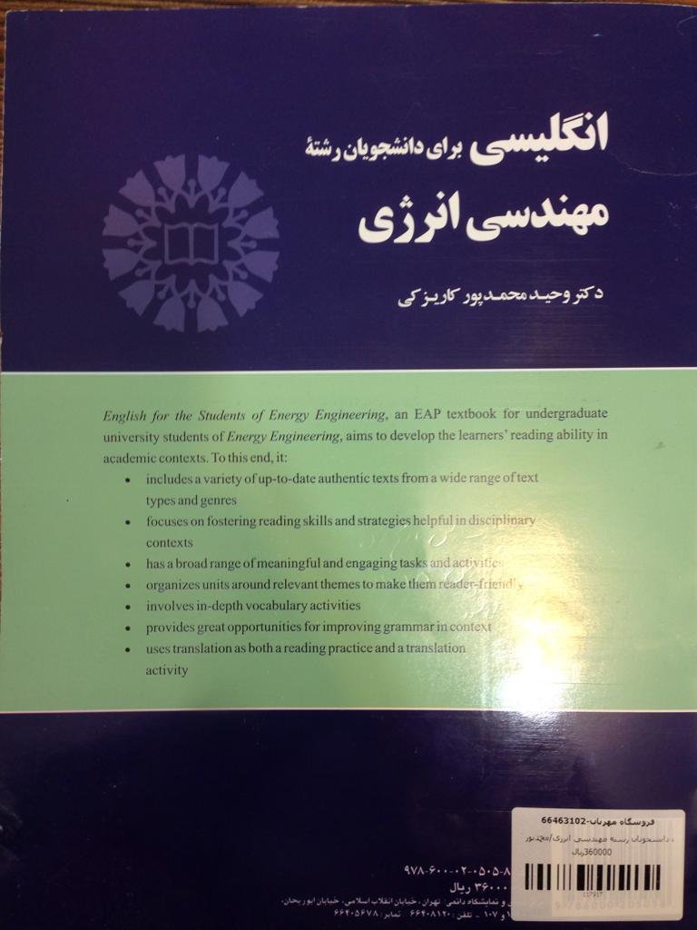 معرفی کتاب زبان تخصصی رشته مهندسی انرژی