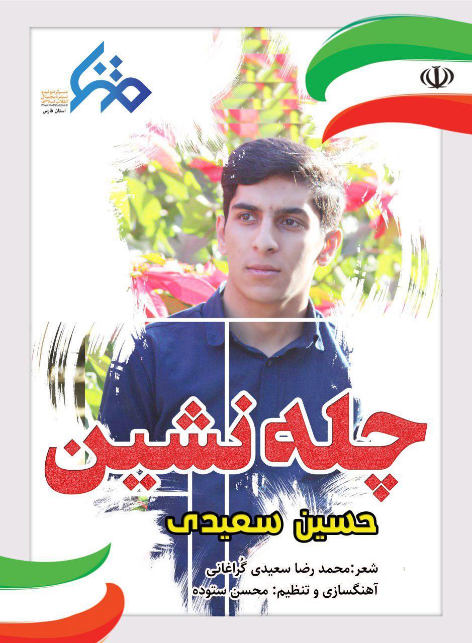 آهنگ چله نشین با صدای حسین سعیدی