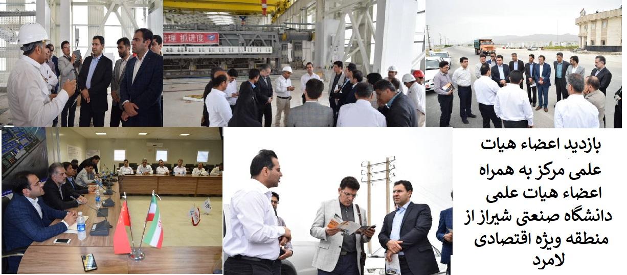 بازدید اعضای هیات علمی مرکز آموزش عالی لامرد و دانشگاه صنعتی شیراز از منطقه ویژه اقتصادی لامرد