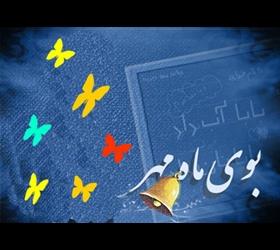 مراسم آغاز سال تحصیلی (مهر98)مرکزآموزش عالی لامرد