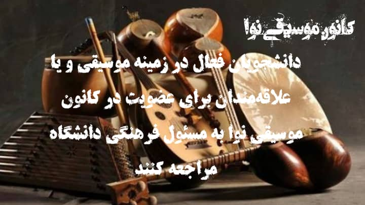 فراخوان جذب عضویت کانون موسیقی نوا