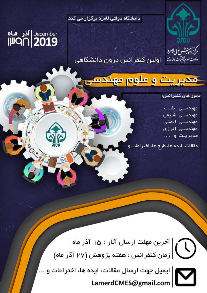اولین کنفرانس درون دانشگاهی مدیریت و علوم مهندسی