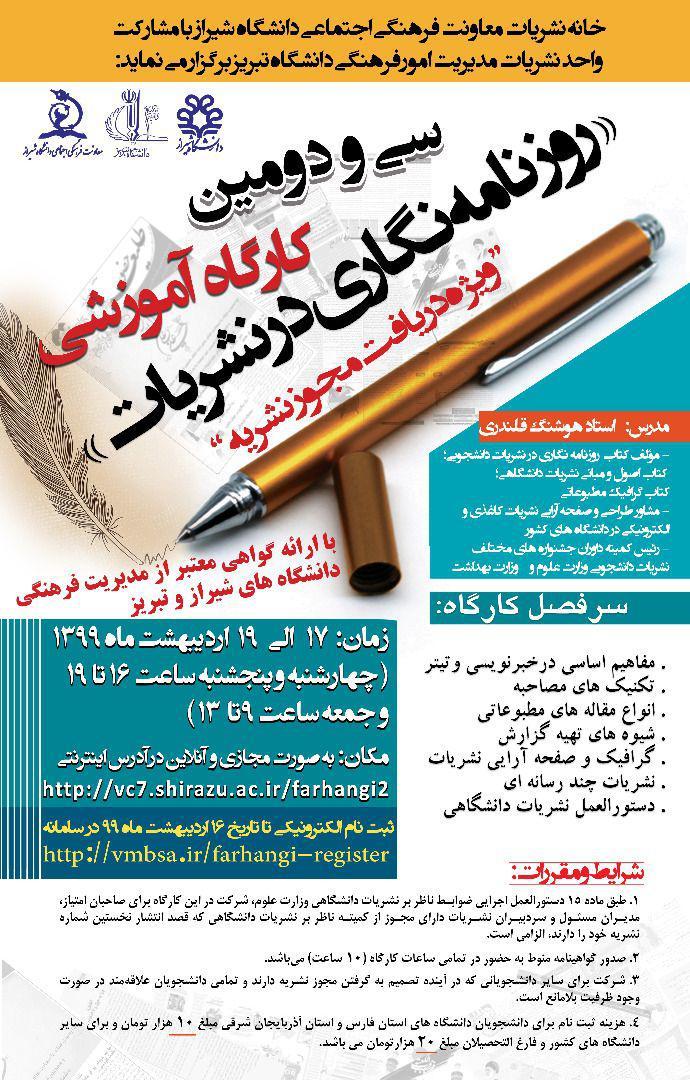 برگزاری کارگاه آموزش روزنامه نگاری درنشریات