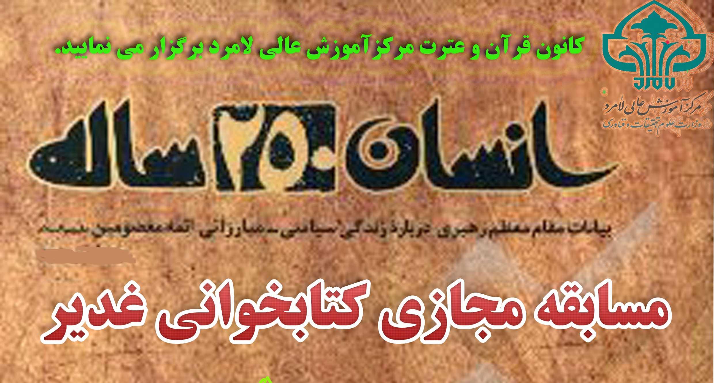 مسابقه کتابخوانی به مناسبت عید سعید غدیر خم