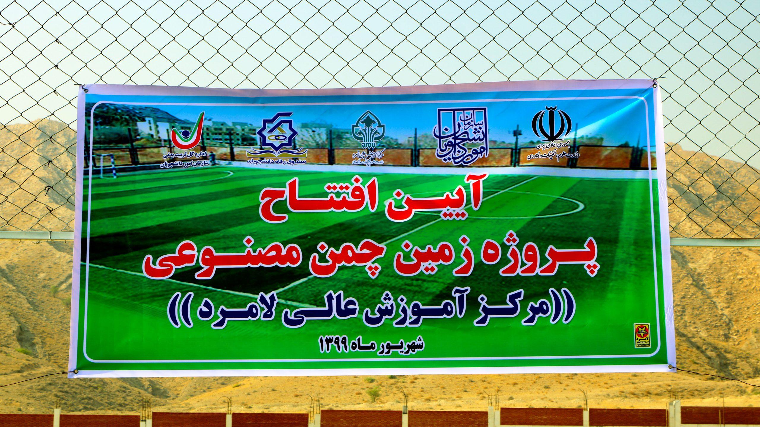افتتاح زمین چمن مرکزآموزش عالی لامرد