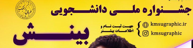 جشنواره ملی دانشجویی بینش
