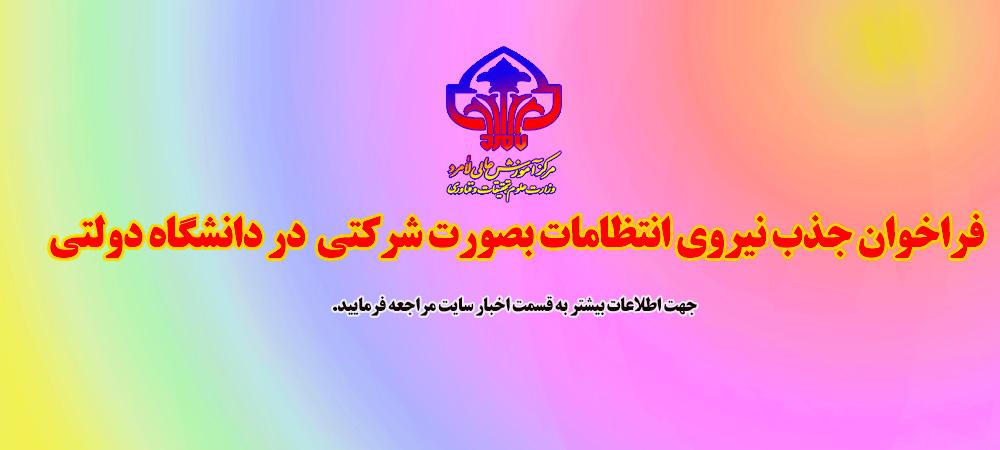 آگهی پذیرش نیروی شرکتی نگهبان مرکز آموزش عالی لامرد