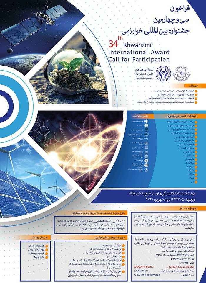 تجلیل از برگزیدگان سی و چهارمین جشنواره بینالمللی خوارزمی