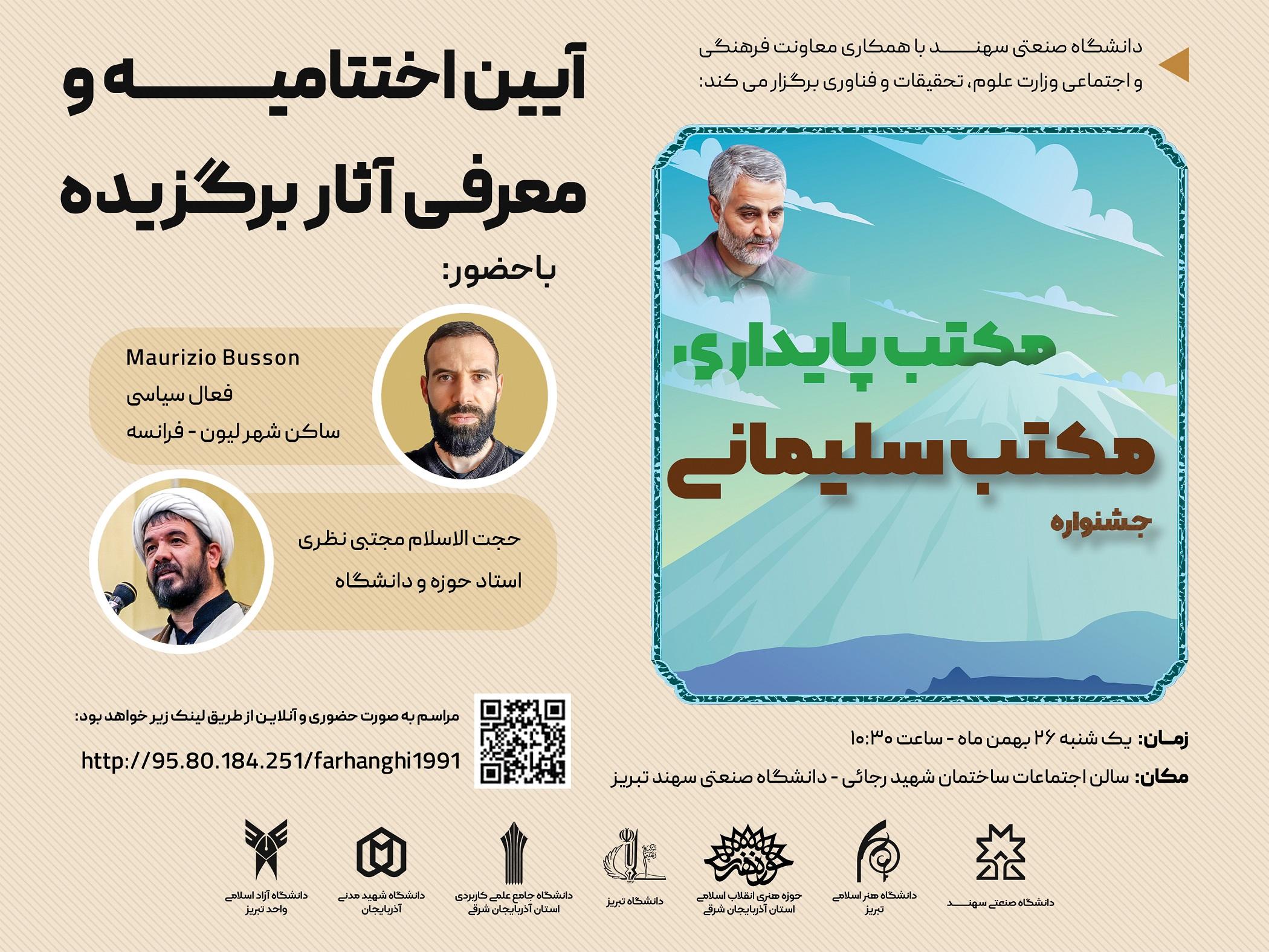 جشنواره مکتب سلیمانی ؛ مکتب پایداری