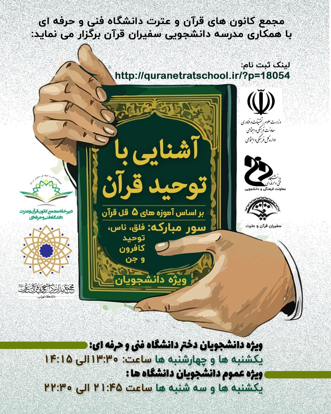 آشنایی با توحید قرآن