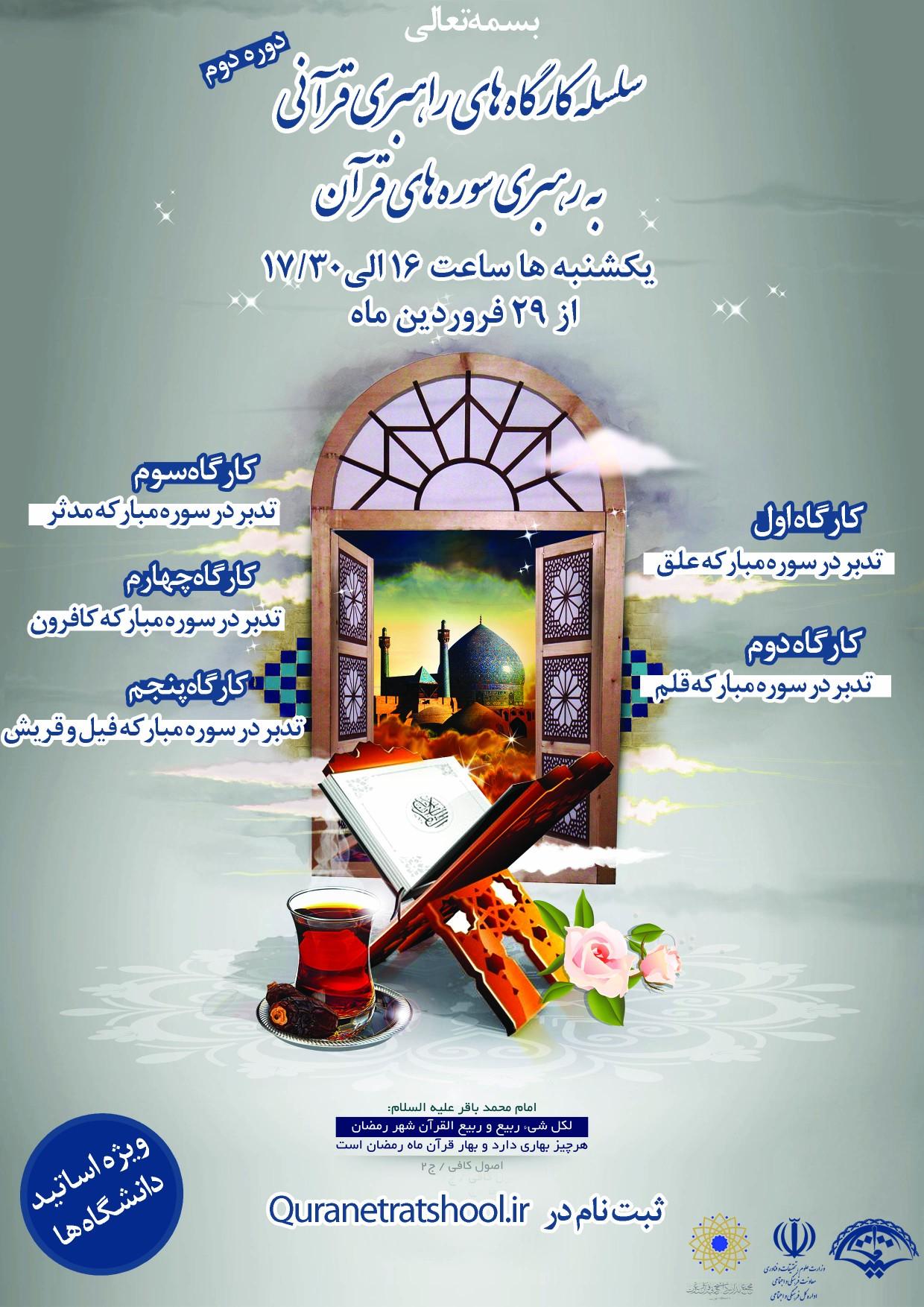 سلسله کارگاه های راهبری قرآنی ویژه (اساتید دانشگاه ها)
