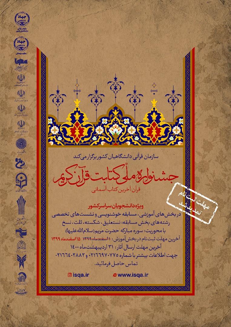 برگزاری مسابقه کتابت قرآن کریم (ویژه دانشجویان)