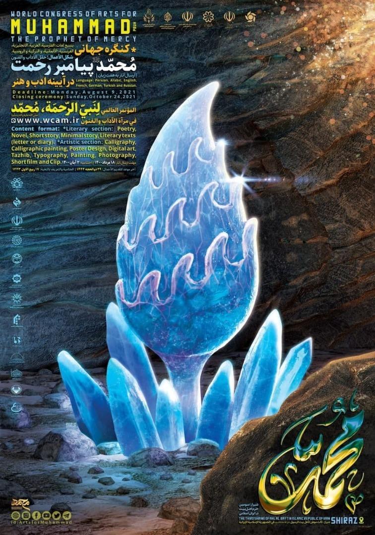 """کنگره جهانی """"محمد(ص) پيامبر رحمت, در آیینه ادب و هنر"""""""