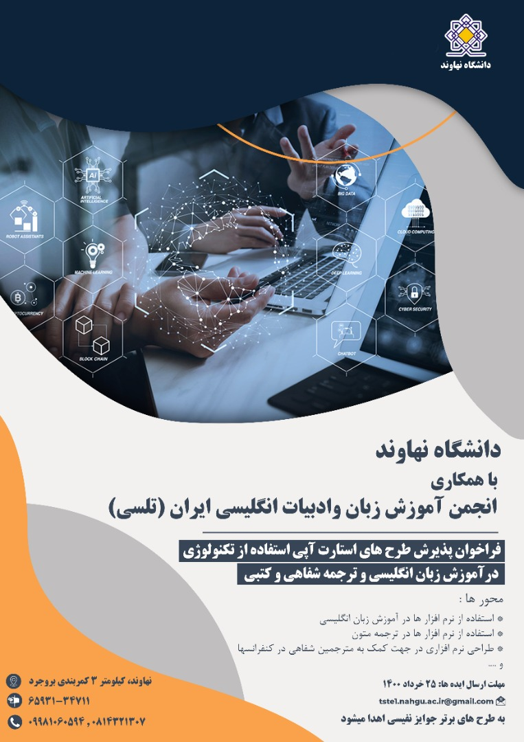 فراخوان پذیرش طرح های استارت آپی استفاده از تکنولوژی در آموزش زبان انگلیسی