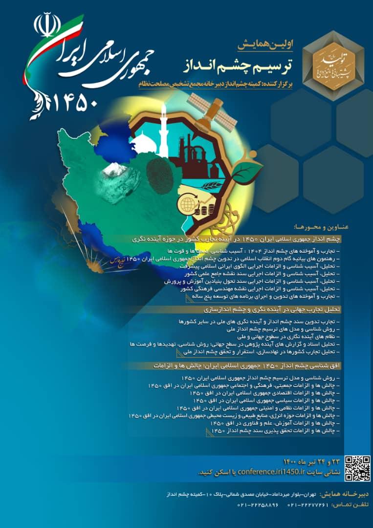 اولین همایش ترسیم چشم انداز جمهوری اسلامی ایران در 1450