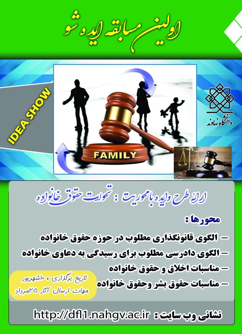 اولین مسابقه ایده شو(با محوریت تحولات حقوق خانواده)