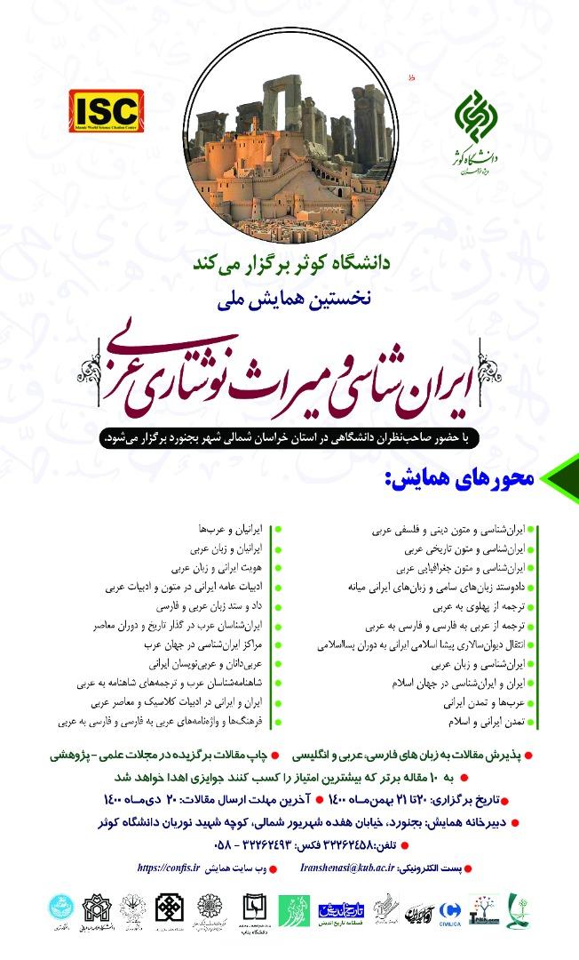 همایش ایران شناسی و میراث نوشتاری عربی