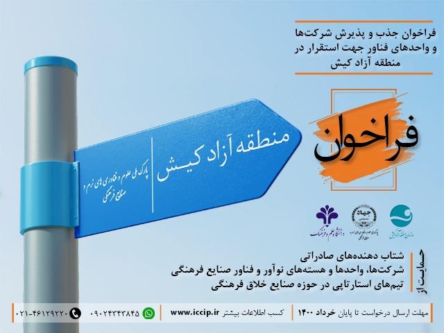 فراخوان جذب و پذیرش شرکت ها و واحدهای فناور در منطقه ی آزاد کیش