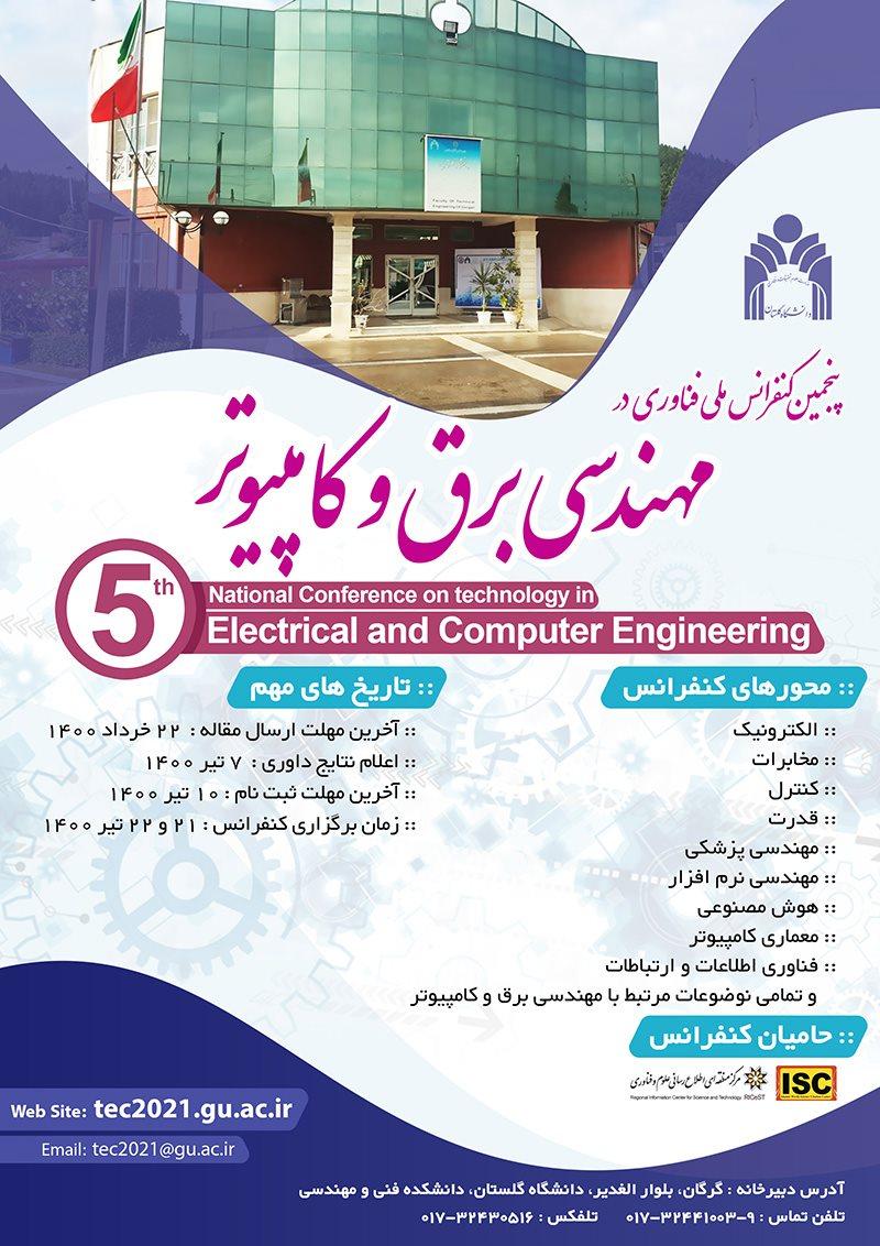 پنجمين کنفرانس ملي فناوري در مهندسي برق و کامپيوتر