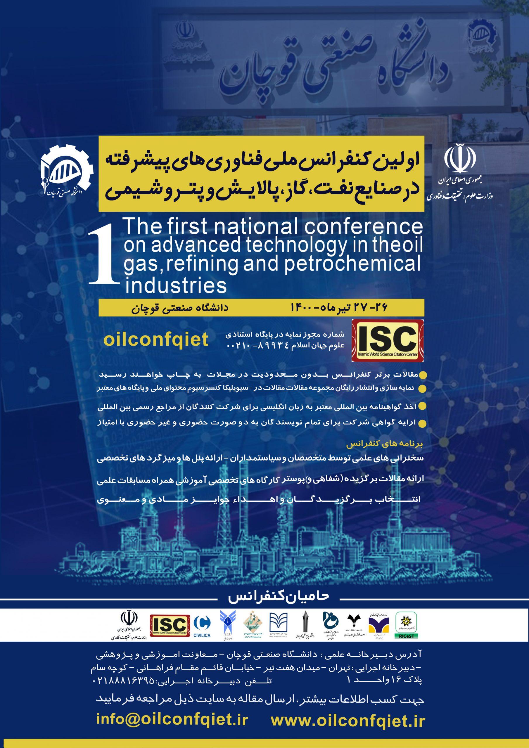 کنفرانس ملی فناوری های پیشرفته در صنایع نفت، گاز،پالایش و پتروشیمی