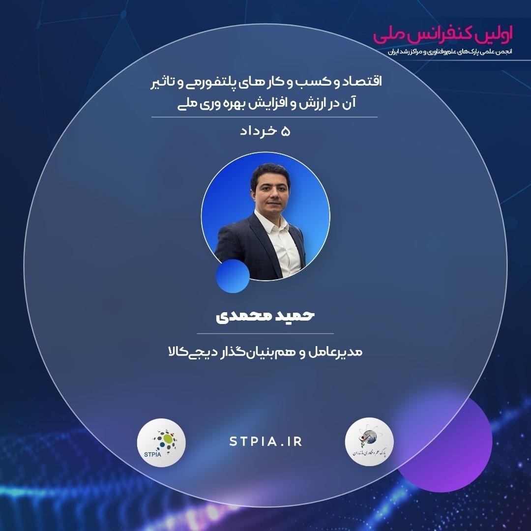 اولین کنفرانس ملی انجمن علمی پارکهای علم و فناوری و مراکز رشد ایران