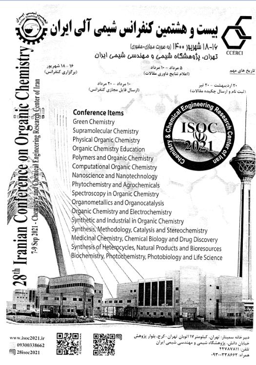 کنفرانس شیمی آلی ایران