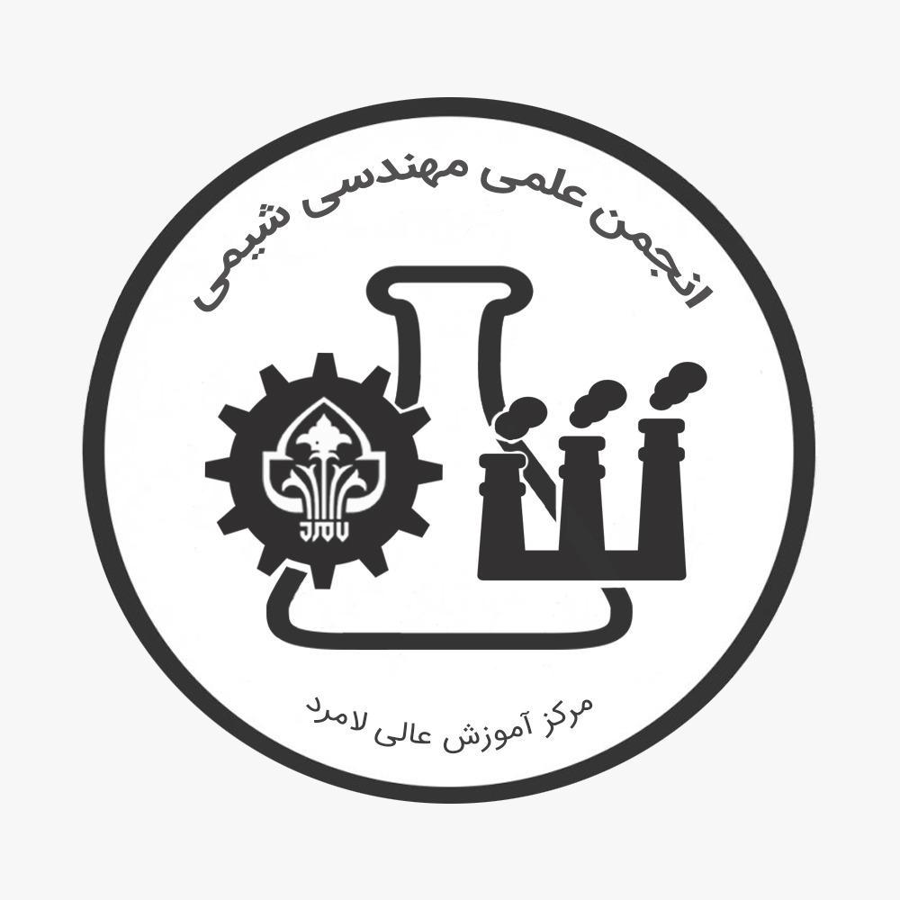 طراحی لوگوی انجمن علمی مهندسی شیمی