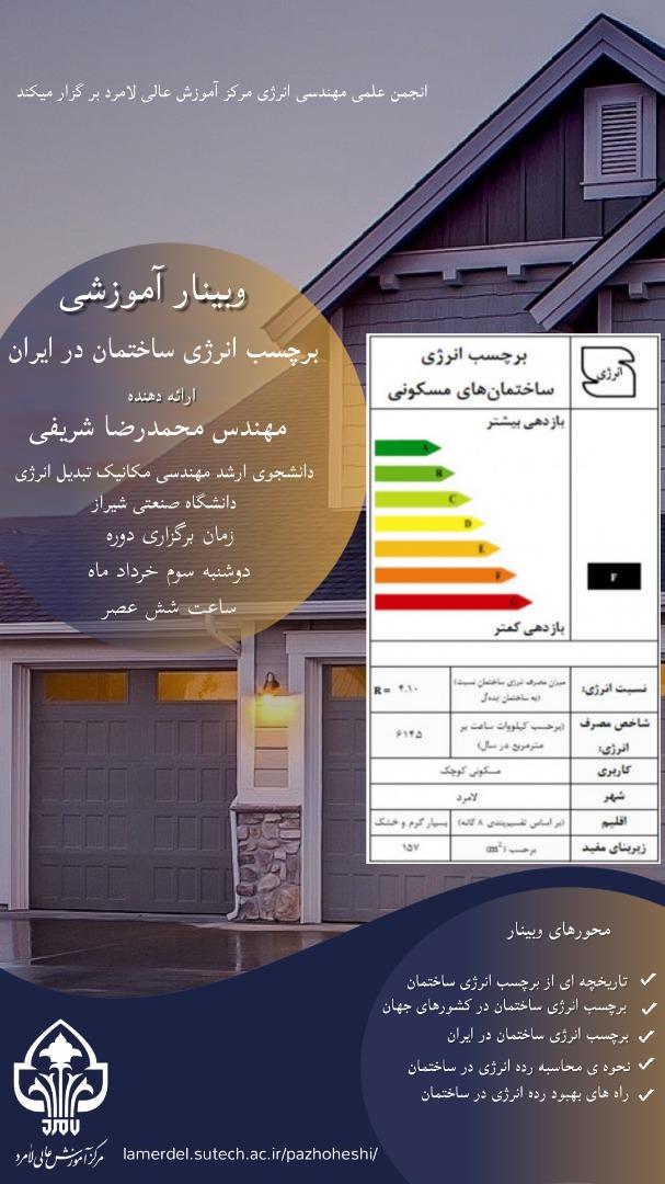 وبینار آموزشی برچسب انرژی ساختمان در ایران