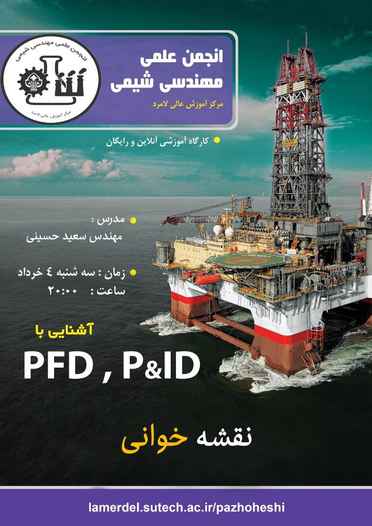 کارگاه آموزشی آنلاین نقشه خوانی PFD و P&ID