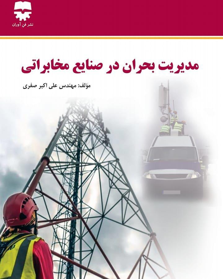 وبینار رونمایی از کتاب مدیریت بحران در صنایع مخابراتی