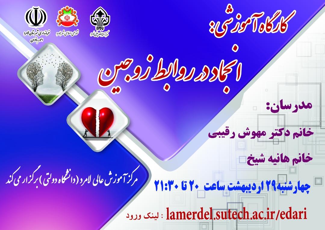 برگزاری وبینار انجماد در روابط زوجین توسط مرکز آموزش عالی لامرد