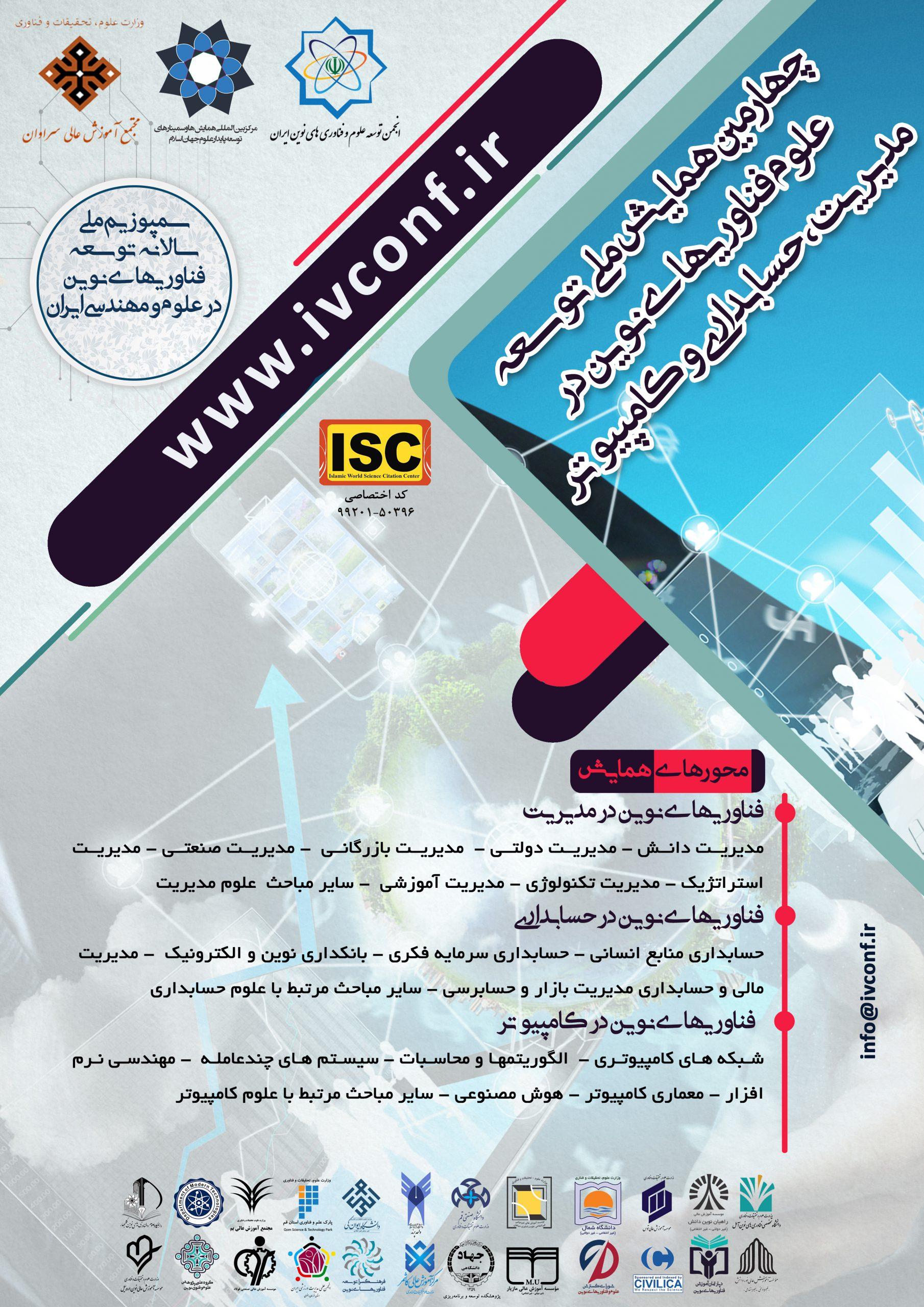 همایش ملی توسعه ی علوم و فناوری های نوین در مدیریت، حسابداری و کامپیوتر