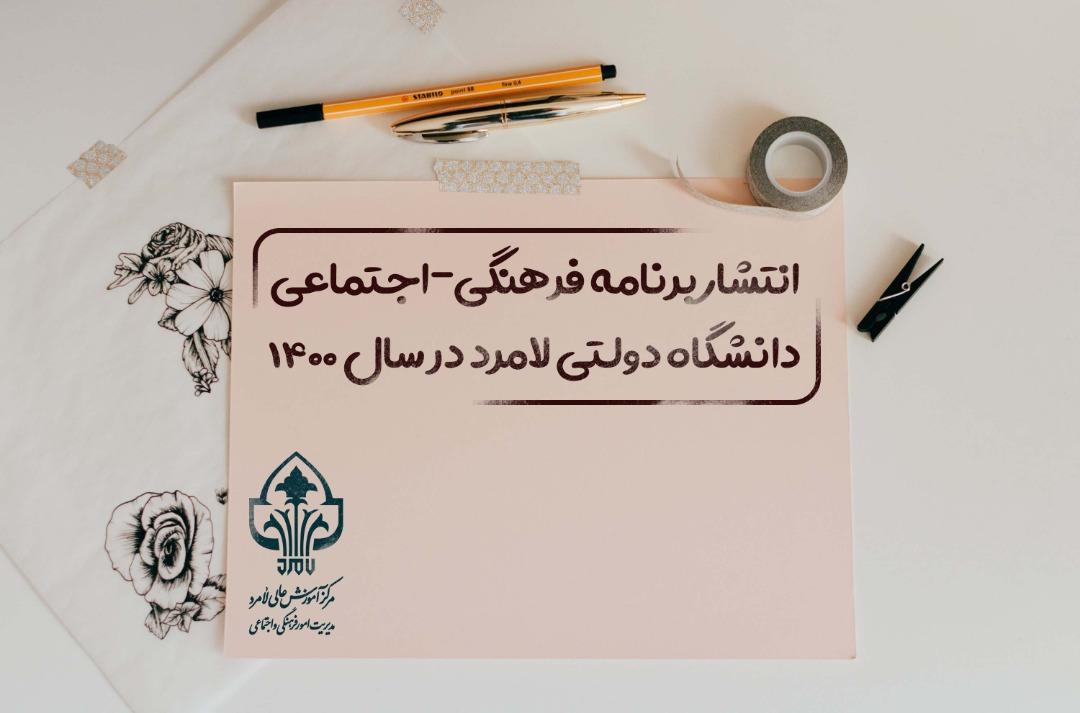 انتشار برنامه فرهنگی ،اجتماعی دانشگاه دولتی لامرد در سال1400