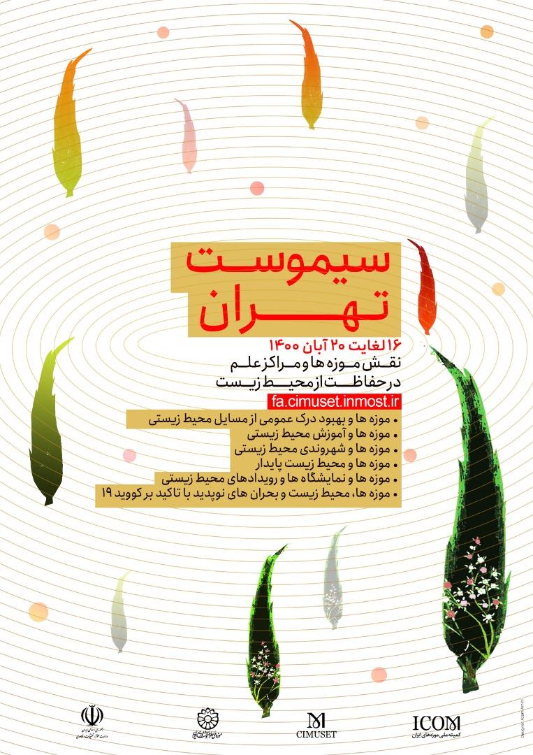 کنفرانس نقش موزه ها و مراکز علم در حفاظت از محیط زیست (سیموست تهران)
