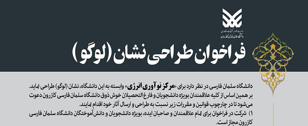 فراخوان طراحی نشان (لوگو) مرکز نوآوری انرژی دانسگاه سلمان فارسی کازرون