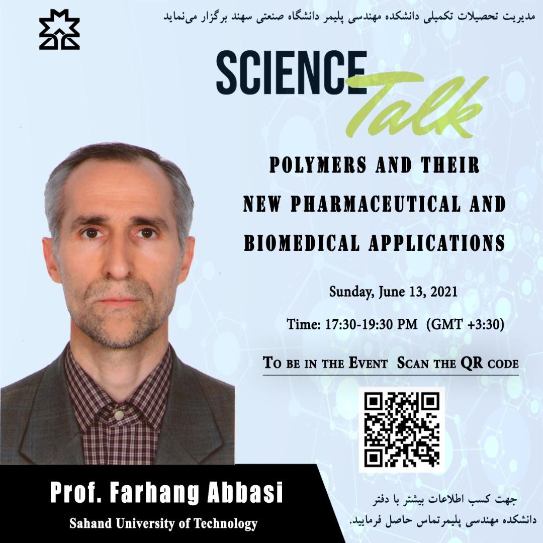 """سخنرانی با عنوان """"پلیمرها و کاربردهای جدید کشاورزی و زیست پزشکی آن ها"""""""