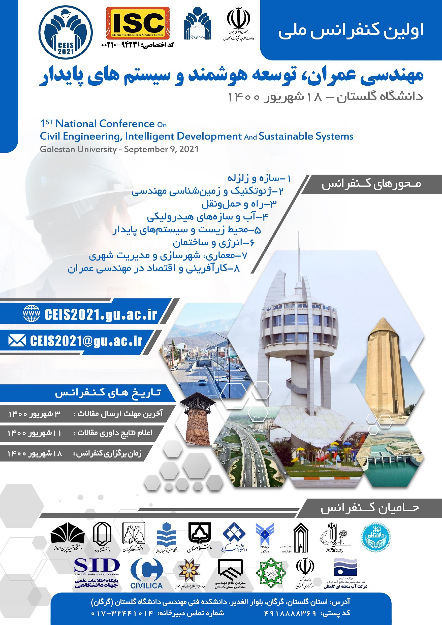 کنفرانس مهندسی عمران، توسعه ی هوشمند و سیستم ها پایدار
