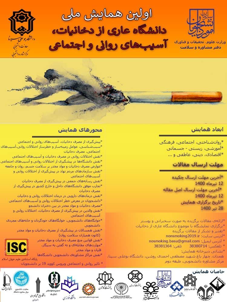 اولین همایش ملی دانشگاه عاری از دخانیات، آسیب های روانی و اجتماعی
