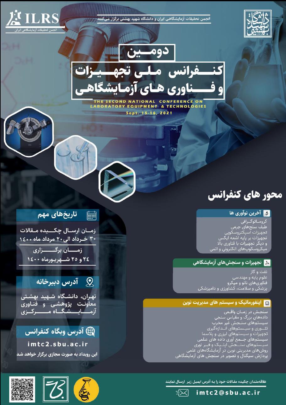 دومین کنفرانس ملی تجهیزات و فناوری های آزمایشگاهی
