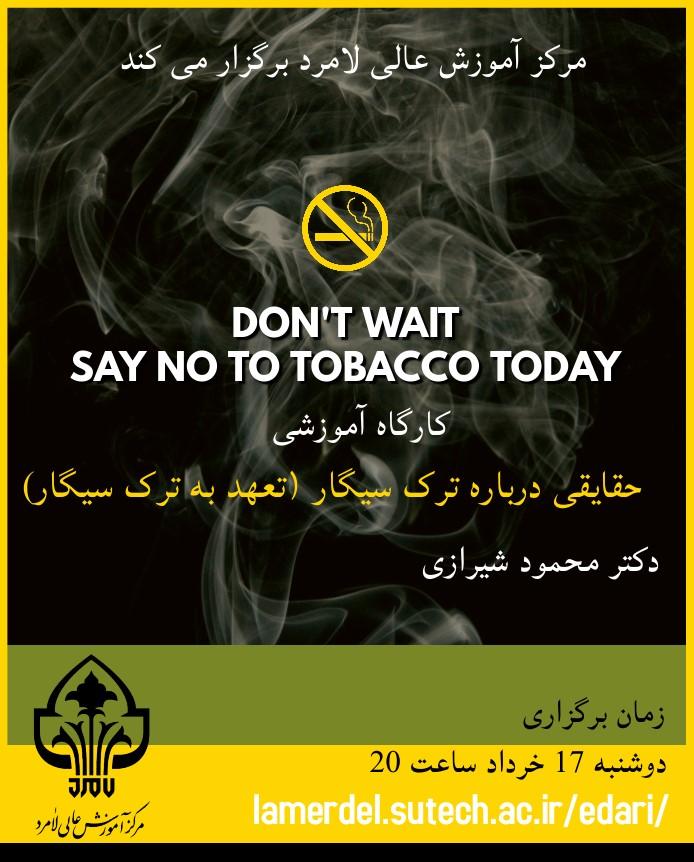 کارگاه آموزشی حقایقی درباره ترک سیگار