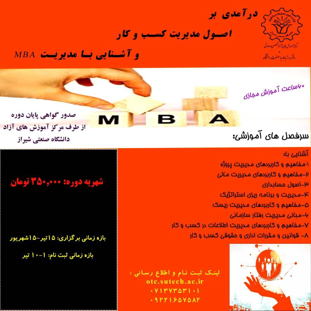 """دوره ی آموزشی """"درآمدی بر اصول مدیریت کسب و کار و آشنایی با مدیریت"""""""