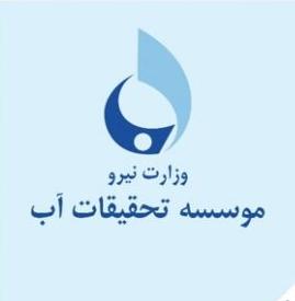 فراخوان همکاری پژوهشی در زمینه ی پروژه های موسسه ی تحقیقات آب وزارت نیرو