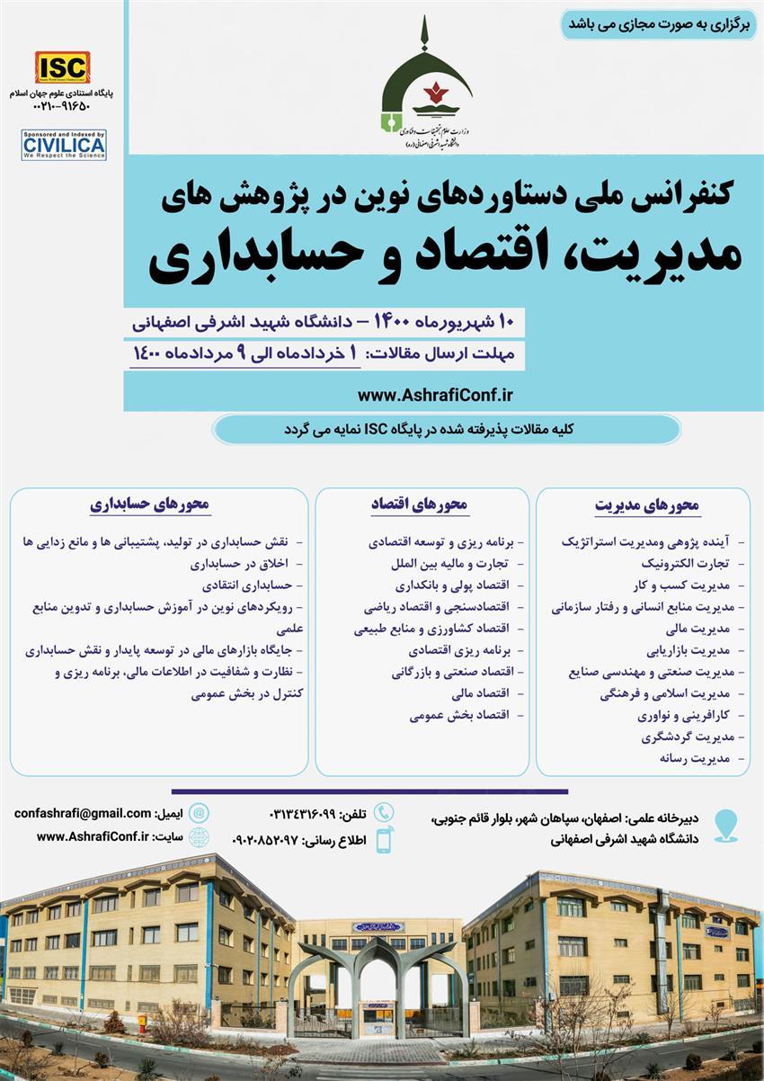 کنفرانس ملی دستاوردهای نوین در پژوهش های مدیریت، اقتصاد و حسابداری