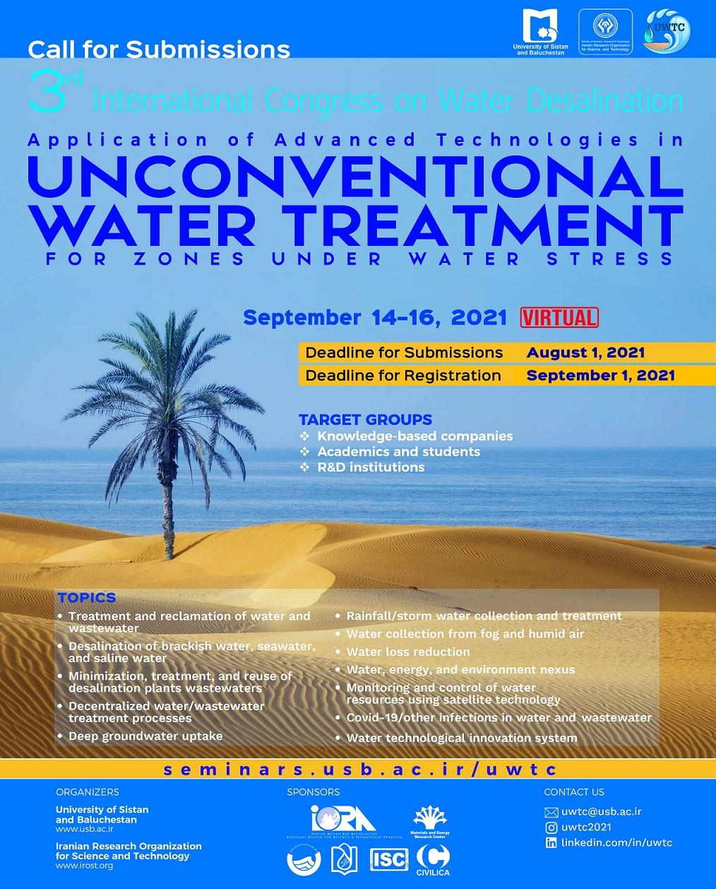 همایش بین المللی کاربرد تکنولوژی های نوین در نمک زدایی از آب شور برای مناطق تحت تنش آبی