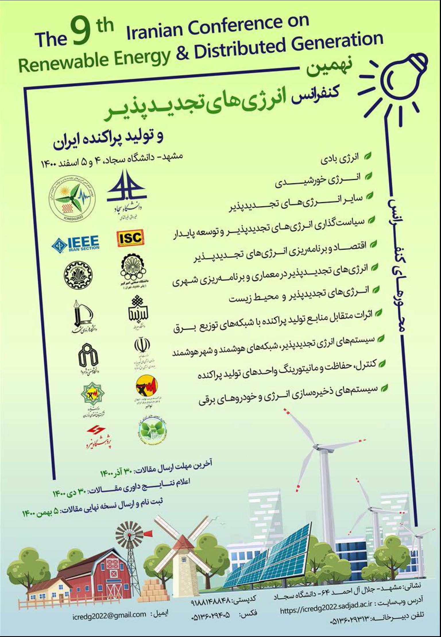 نهمین کنفرانس انرژی های تجدیدپذیر و تولید پراکنده ی ایران