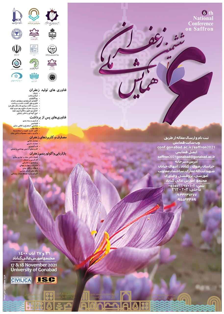 ششمین همایش ملی زعفران