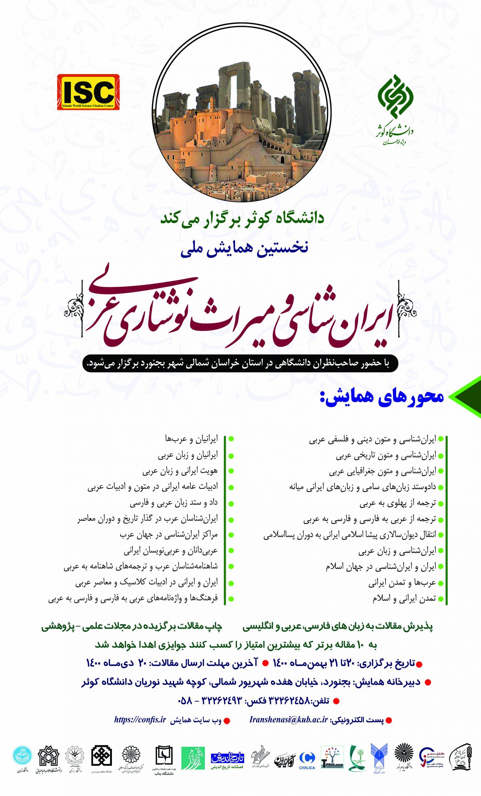 نخستین همایش ملی ایرانشناسی و میراث نوشتاری عربی