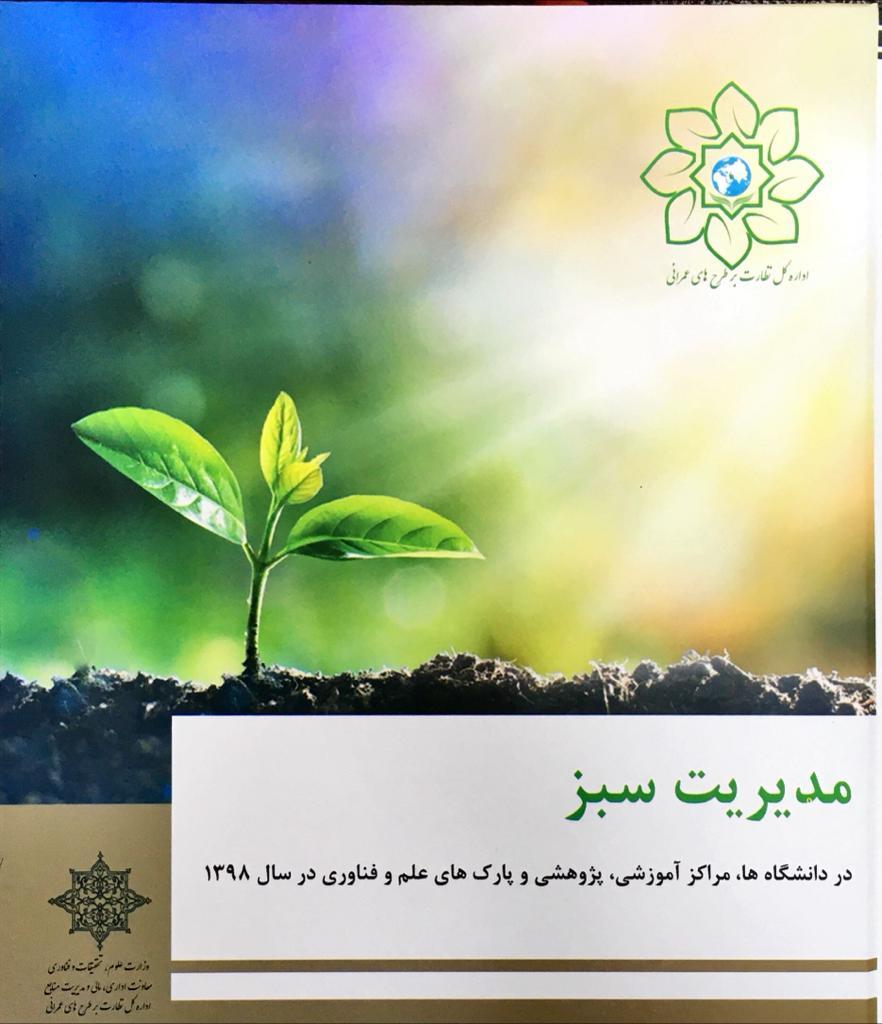 برگزاری نشست مدیریت سبز دانشگاه